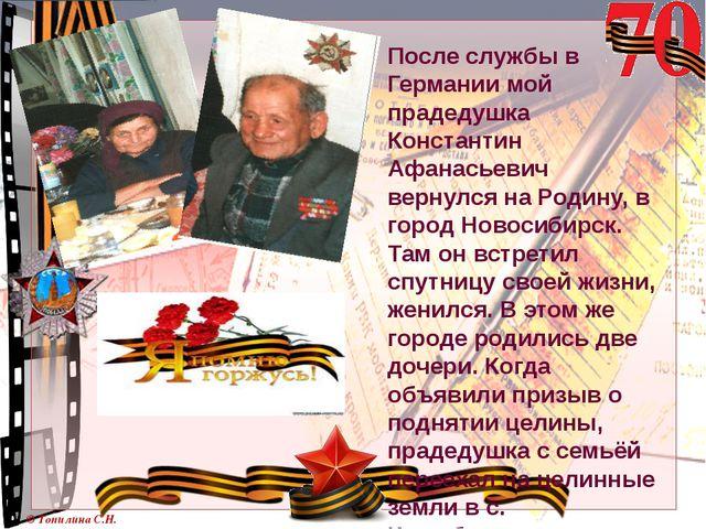 После службы в Германии мой прадедушка Константин Афанасьевич вернулся на Род...