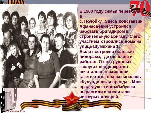 В 1960 году семья переехала в с. Полойку. Здесь Константин Афанасьевич устрои...
