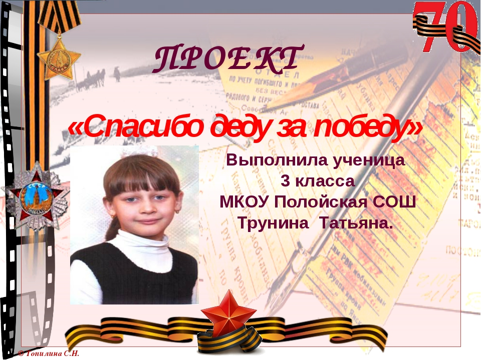 «Спасибо деду за победу» Выполнила ученица 3 класса МКОУ Полойская СОШ Трунин...