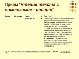 """Прием """"Чтение текста с пометками» - инсерт"""" Дан текст : После образования мно"""