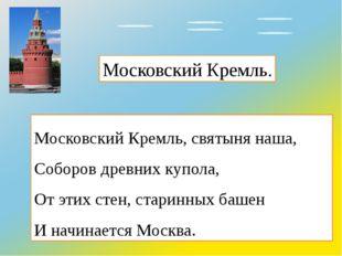 Московский Кремль, святыня наша, Соборов древних купола, От этих стен, старин