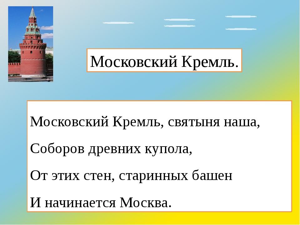Московский Кремль, святыня наша, Соборов древних купола, От этих стен, старин...