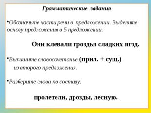 Грамматические задания Обозначьте части речи в предложении. Выделите основ