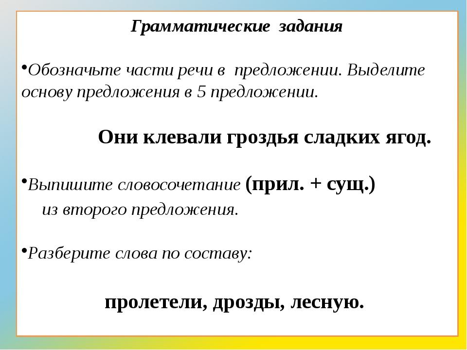 Грамматические задания Обозначьте части речи в предложении. Выделите основ...