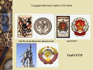 Государственные гербы в XX веке Герб России при Временном правительстве Герб