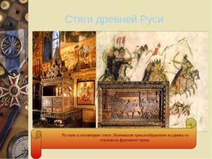 Стяги древней Руси Русские и половецкие стяги ,Мономахов трон,изображение вса
