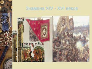 Знамена XIV - XVI веков