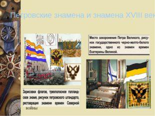 Петровские знамена и знамена XVIII века войны