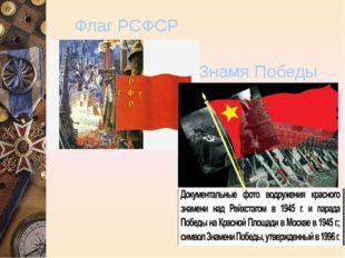 Флаг РСФСР Знамя Победы