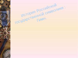 История Российской государственной символики : Гимн.
