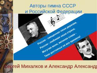 Авторы гимна СССР и Российской Федерации Сергей Михалков и Александр Александ
