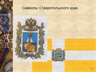 Символы Ставропольского края.