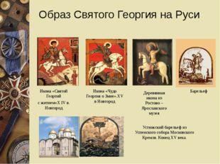 Образ Святого Георгия на Руси Икона «Святой Георгий с житием»X IV в. Новгород