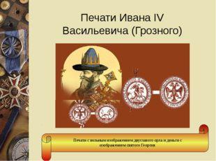 Печати Ивана IV Васильевича (Грозного) Печати с вольным изображением двуглаво