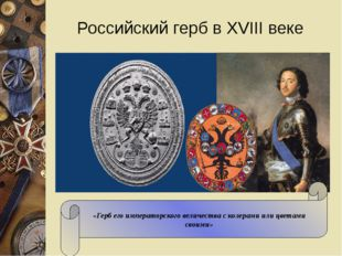Российский герб в XVIII веке «Герб его императорского величества с колерами и