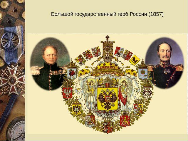 Большой государственный герб России (1857)