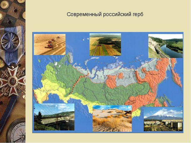 Современный российский герб
