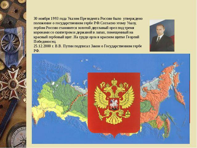 30 ноября 1993 года Указом Президента России было утверждено положение о гос...
