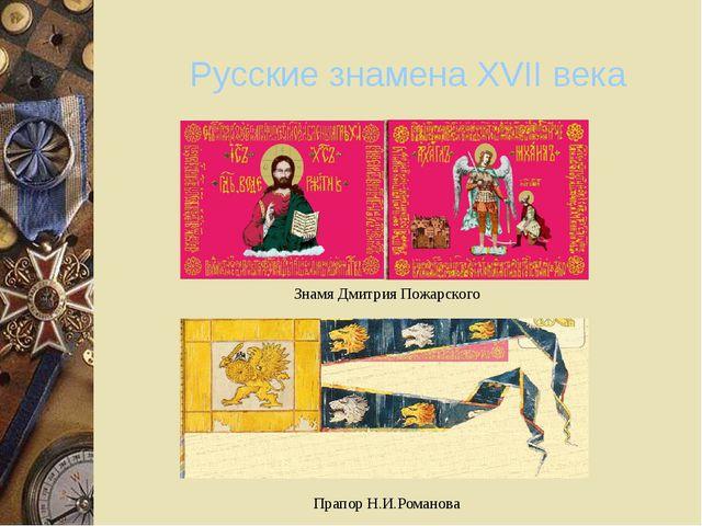 Русские знамена XVII века Знамя Дмитрия Пожарского Прапор Н.И.Романова
