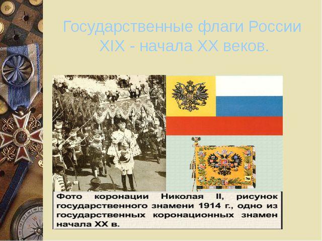 Государственные флаги России XIX - начала XX веков.