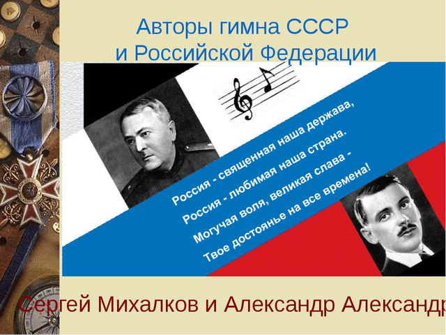 Авторы гимна СССР и Российской Федерации Сергей Михалков и Александр Александ...