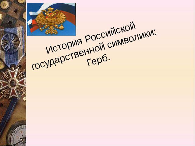 История Российской государственной символики: Герб.