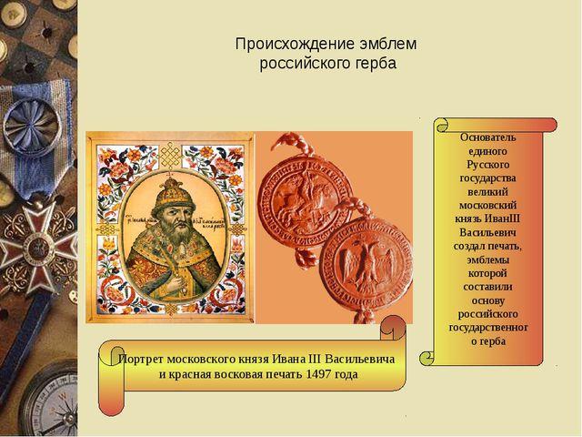 Основатель единого Русского государства великий московский князь ИванIII Вас...