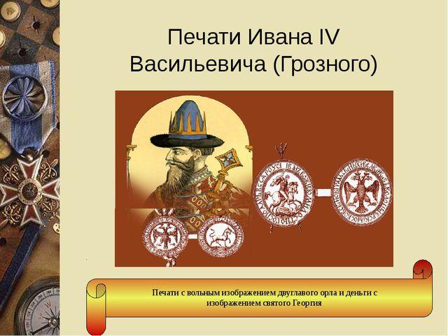Печати Ивана IV Васильевича (Грозного) Печати с вольным изображением двуглаво...