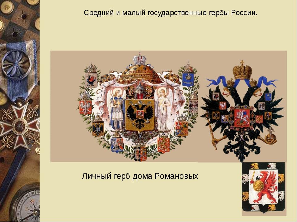 Средний и малый государственные гербы России. Личный герб дома Романовых