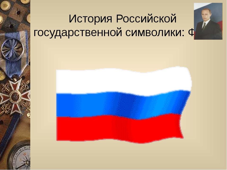 История Российской государственной символики: Флаг.
