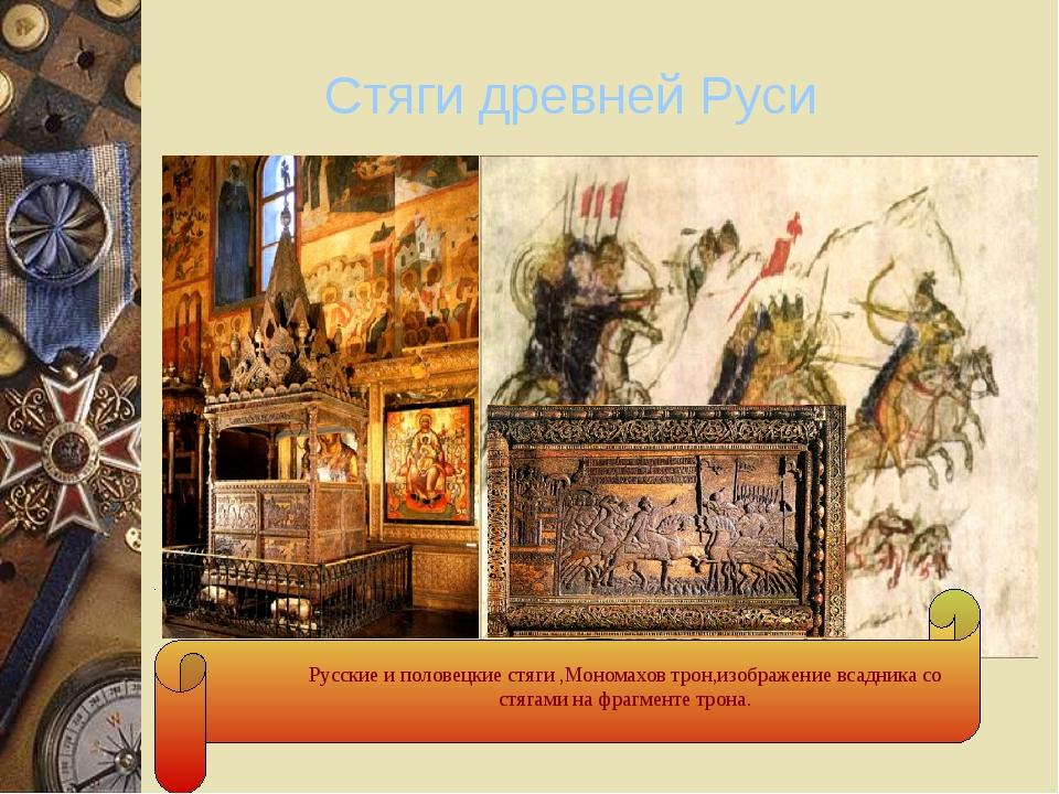 Стяги древней Руси Русские и половецкие стяги ,Мономахов трон,изображение вса...