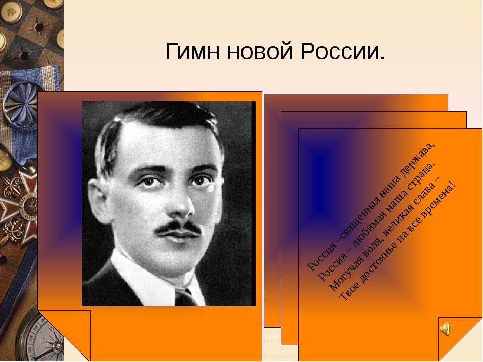 Гимн новой России. Россия –священная наша держава, Россия – любимая наша стра...
