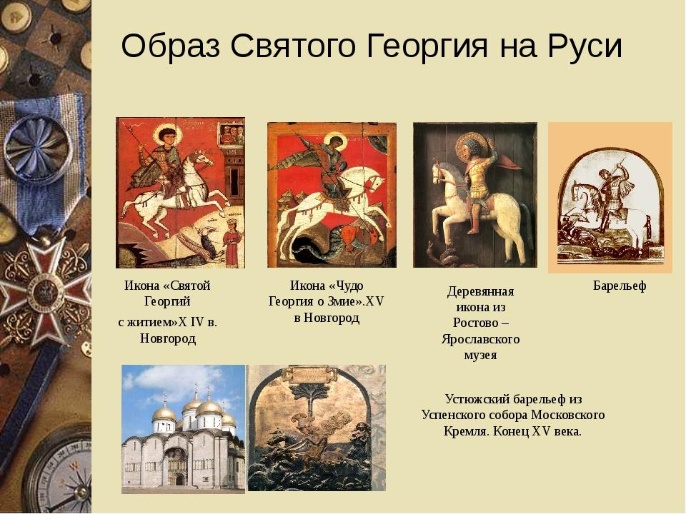 Образ Святого Георгия на Руси Икона «Святой Георгий с житием»X IV в. Новгород...