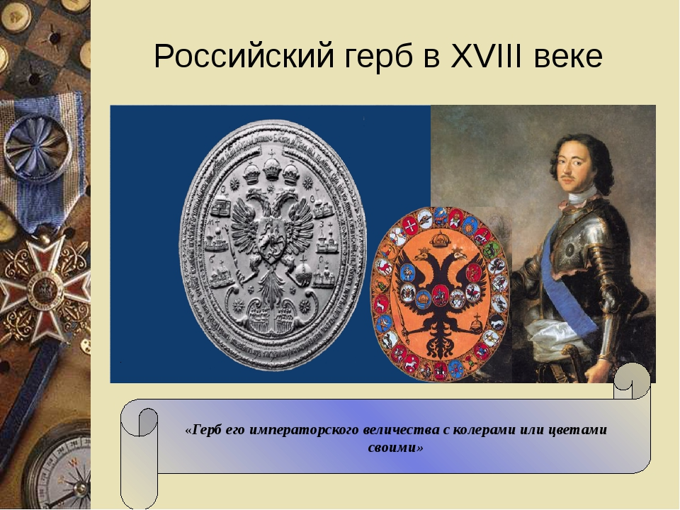 Российский герб в XVIII веке «Герб его императорского величества с колерами и...