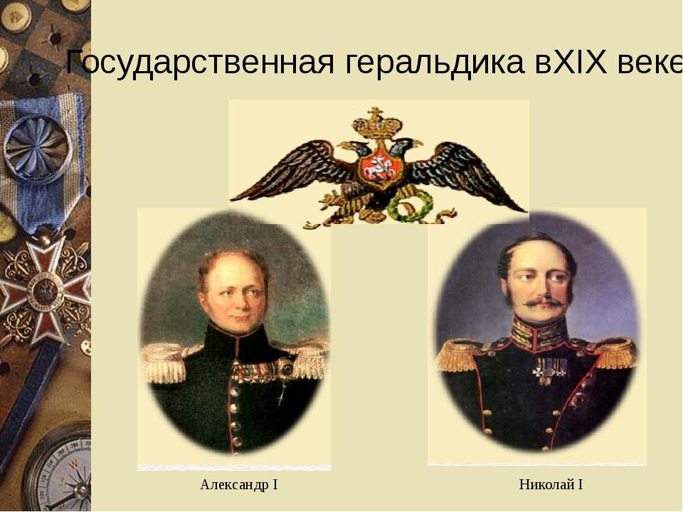 Государственная геральдика вXIX веке Александр I Николай I