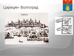 Царицин- Волгоград