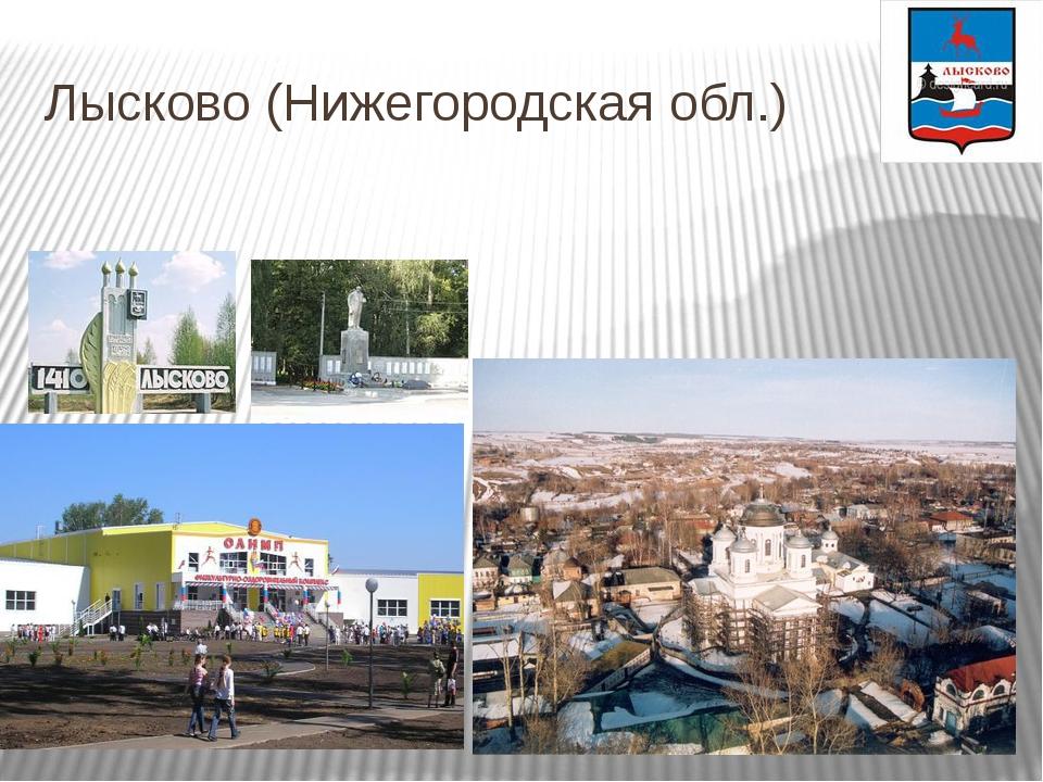 Лысково (Нижегородская обл.)