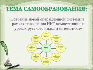 «Освоение новой операционной системы в рамках повышения ИКТ компетенции на ур