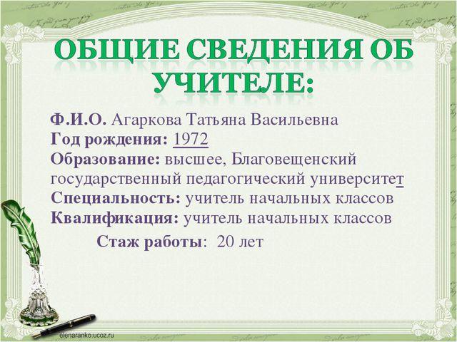Ф.И.О. Агаркова Татьяна Васильевна Год рождения: 1972 Образование: высшее, Бл...