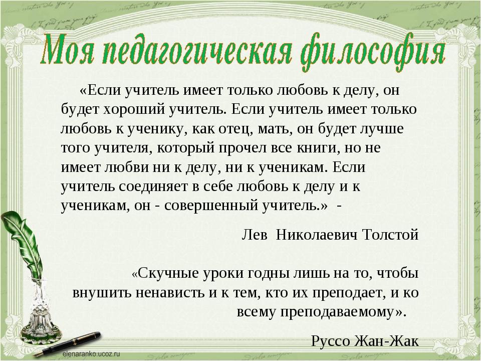 «Если учитель имеет только любовь к делу, он будет хороший учитель. Если учи...