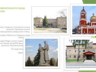 Достопримечательности города Карабаново. 4.Также в городе есть поликлиника в
