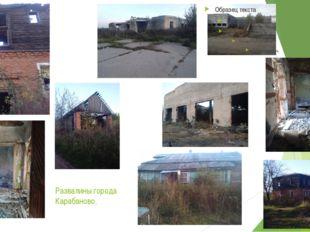 Развалины города Карабаново.