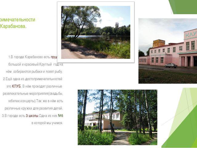 Достопримечательности города Карабанова. 1.В городе Карабаново есть пруд.Он б...
