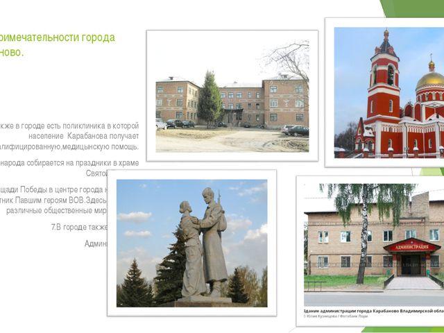 Достопримечательности города Карабаново. 4.Также в городе есть поликлиника в...