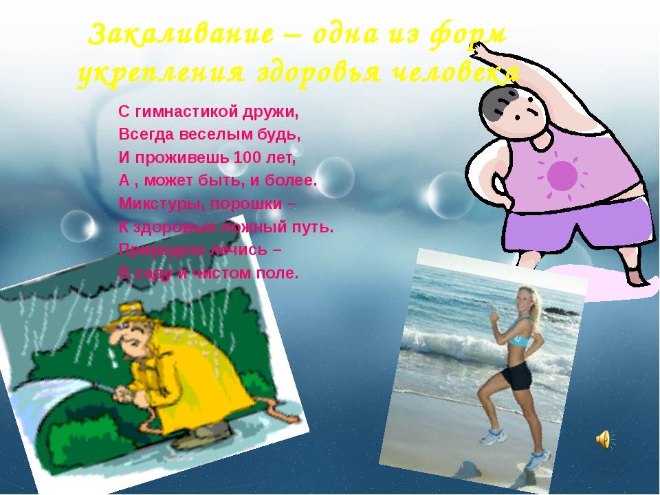 Закаливание – одна из форм укрепления здоровья человека С гимнастикой дружи,...