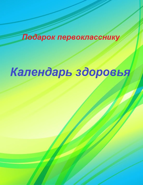 C:\Users\User\Desktop\Abstract-Green-Blue-Yellow-Background-Vector-Graphic.jpg