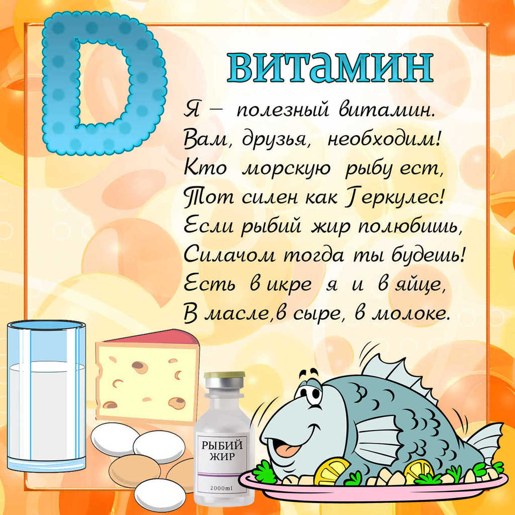 C:\Users\User\Desktop\vitamind.jpg