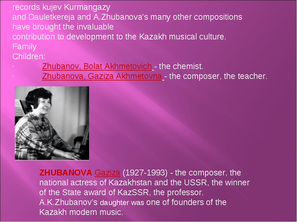 records kujev Kurmangazy and Dauletkereja and A.Zhubanova's many other compos...