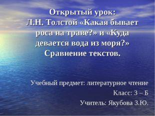 Открытый урок: Л.Н. Толстой «Какая бывает роса на траве?» и «Куда девается во