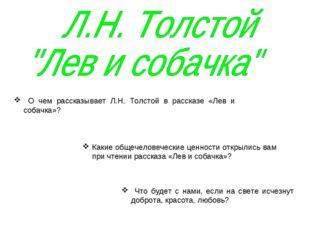 О чем рассказывает Л.Н. Толстой в рассказе «Лев и собачка»? Какие общечелове
